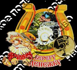 Магнит Подкова Берегу денежку с зеркальной фурнитурой и символикой Сочи