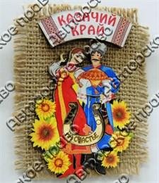 магнит цветной На Мешковине 1 Кубань