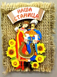 магнит цветной На Мешковине 2 Кубань