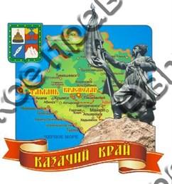 магнит цветной карта атаман Кубань