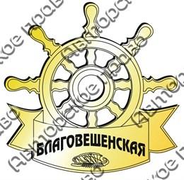 """Магнит зеркальный, золото """"штурвал"""" Благовещенская"""