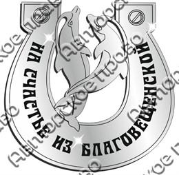 """Магнит зеркальный """"подкова с дельфинами"""" Благовещенская"""