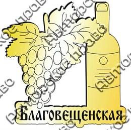 """Магнит зеркальный, золото """"Бутылка с виноградом"""" Благовещенская"""