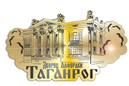 """Магнит зеркальный """"Дворец Алфераки"""" г. Таганрог 1"""