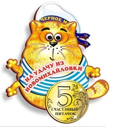 """Магнит""""Морской кот с зеркальной деталью"""" Новомихайловка 5"""