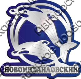 """Зеркальный двухслойный магнит """"Дельфины 2"""" Новомихайловка"""