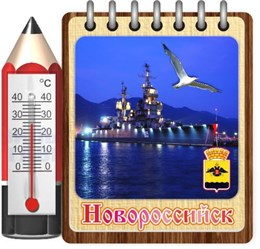 Магнит Блокнот с термометром и видами Новороссийска