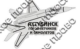 Магнит зеркальный г.Ахтубинск 03