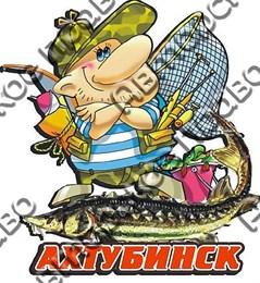 """Магнит """"Рыбак ссачком"""" г.Ахтубинск 03"""