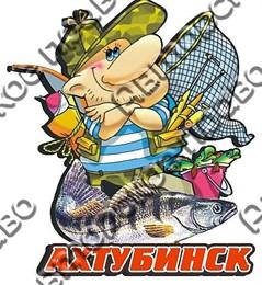 """Магнит """"Рыбак ссачком"""" г.Ахтубинск 02"""