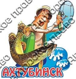 """Магнит """"Рыбак судочкой"""" г.Ахтубинск 02"""