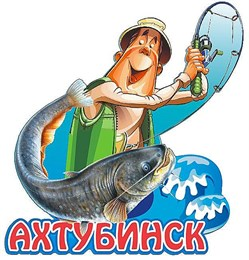 """Магнит """"Рыбак судочкой"""" г.Ахтубинск 01"""