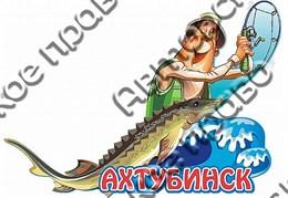 """Магнит """"Рыбак судочкой"""" г.Ахтубинск 03"""