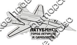 Магнит зеркальный г.Ахтубинск 02