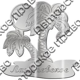 Магнит зеркальный Лазаревское 9