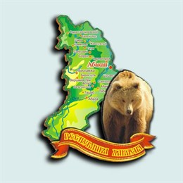 Купить магнитик двухслойная карта с медведем Абакан