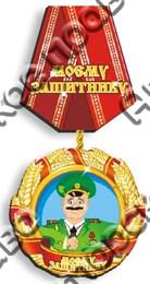 Магнит медали, семья 8