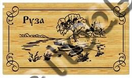 Набор сувенирных спичек в деревянной коробке (12шт) Руза
