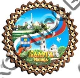 Тарелка-панно 250 мм №1 г.Калуга