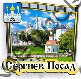Магнит Слайд с зеркальной надписью Сергиев-Посад