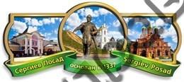 Магнит Этикетка зелёная Сергиев-Посад