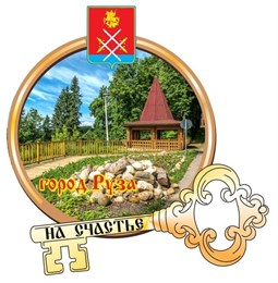 Магнит Круг с зеркальным ключом №3 г.Руза