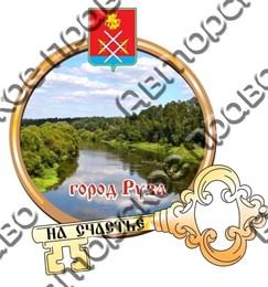 Магнит Круг с зеркальным ключом №2 г.Руза