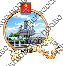 Магнит Круг с зеркальным ключом №1 г.Руза