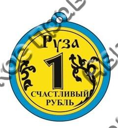 Брелок пластик 2-слойн. №2 г.Руза