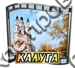 Магнит Слайд с зеркальной надписью №2 г.Калуга