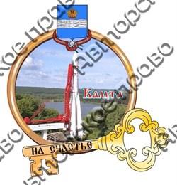 Магнит Круг с ключом №2 г.Калуга