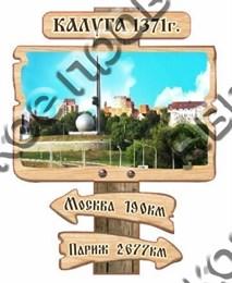 Магнит Указатель №1 г.Калуга