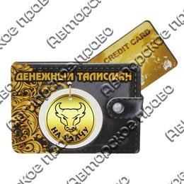"""Магнитик """"Кошелек-денежный талисман с зеркальной монетой"""" №1"""