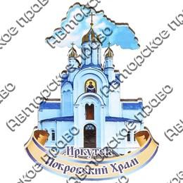 Магнит 1-слойный Собор на ленте №1 с символикой Вашего города