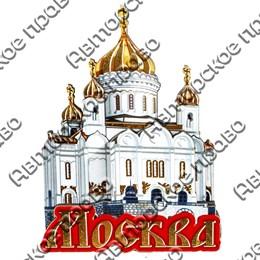 Магнит 3-хслойный №1 с достопримечательностью города Москва арт 2572