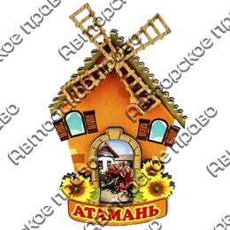 Магнит с подвижной деталью Мельница с символикой Атамань
