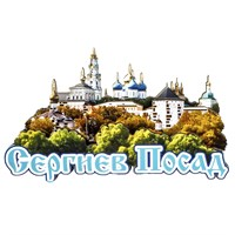 Магнит 3-хслойный №8 с достопримечательностью города Сергиев Посад арт 2602