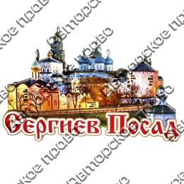 Магнит 3-хслойный №9 с достопримечательностью города Сергиев Посад