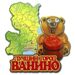Магнит 1-слойный Медведь с подвижными глазками и картой Вашего региона, края, области