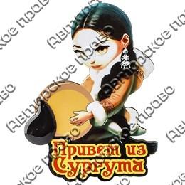 Магнит 1-слойный Этно девушка с фурнитурой- капля нефти с символикой Вашего города