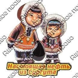 Магнит 1-слойный Этно дети с фурнитурой - капля нефти с символикой Вашего города