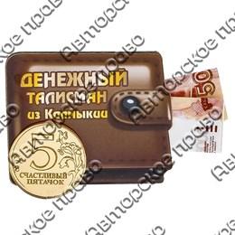 Магнит 1-слойный Кошелек - денежный талисман с купюрами и зеркальной фурнитурой с символикой Вашего города