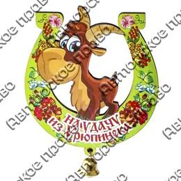 Магнит 1-слойный Козлик в подкове с колокольчиком и символикой Вашего города