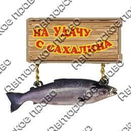 """Магнит качели """"На удачу с Сахалина с рыбой"""""""