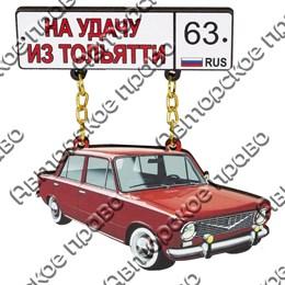 """Магнит качели """"Авто"""" с символикой Вашего города"""