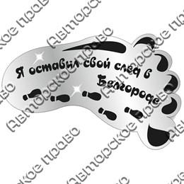 """Магнит зеркальный """"Я оставил свой след"""" Белгород"""