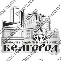 """Магнит зеркальный """"Достопримечательность"""" №1 Белгород"""