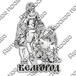 """Магнит зеркальный """"Семья"""" №1 Белгород"""