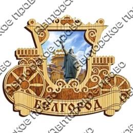 "Магнит с гравировкой ""Карета"" Белгород"