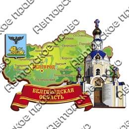 """Магнит """"-хслойный """"Карта с храмом"""" №1 Белгород"""